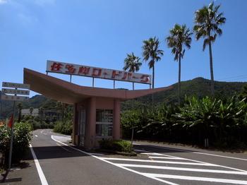 宮崎~鹿児島 4泊5日の旅 116.jpg