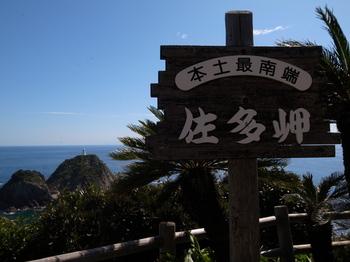 宮崎~鹿児島 4泊5日の旅 134.jpg